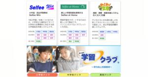 株式会社日本コスモトピア 臨時休校の期間、家庭学習システムを無償提供