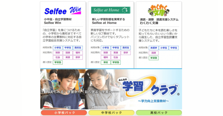 株式会社日本コスモトピア 臨時休校の期間、学習塾への家庭学習システムを無償提供