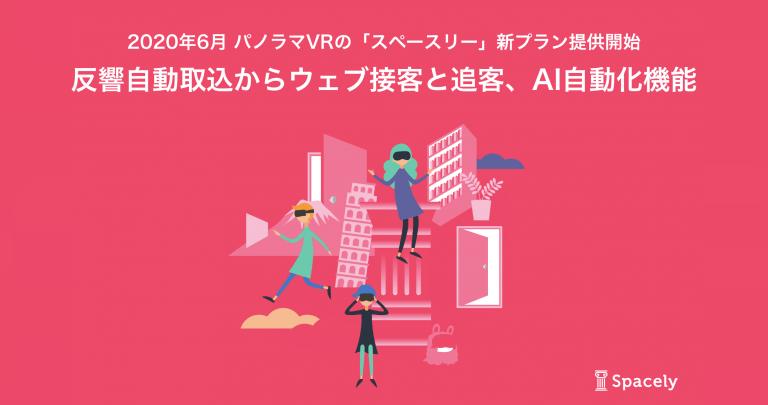 VRのクラウドソフト「スペースリー」を運営する株式会社スペースリーが、顧客管理、追客、ウェブ接客に対応した不動産・住宅業界向けにAIによる制作編集自動化支援や空間のサイズ推定含むアップグレード新プランのβ版を2020年4月提供開始