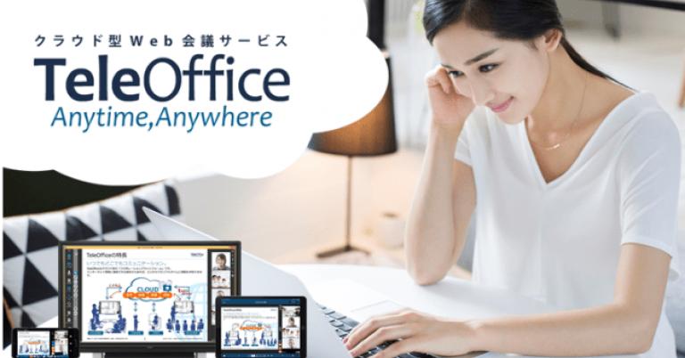 シャープマーケティングジャパン株式会社が、テレワークに適したクラウド型Web会議システム「TeleOffice」の特別無償提供キャンペーンを6月30日(火)まで実施