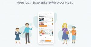 AI英会話アプリ TerraTalk(テラトーク)臨時休校に対応し、期間限定で無償提供を開始
