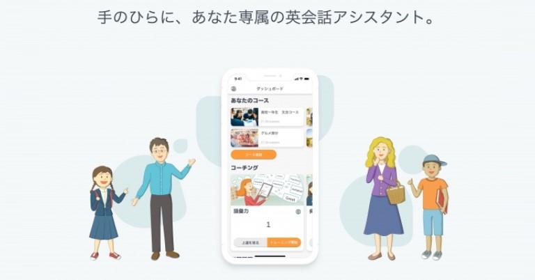 オンライン学習 AI英会話アプリ TerraTalk(テラトーク)臨時休校に対応し、期間限定で無償提供を開始