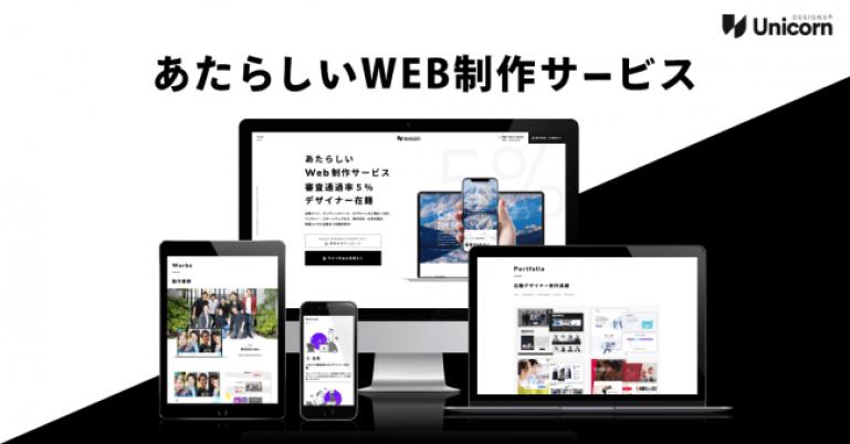 100名を超える審査通過率5%のデザイナーと審査通過率2%のディレクターなど、狭き門を通過したフリーランス・副業のプロフェッショナルな人材のみで構成される、Web制作サービス「Unicorn Designs」の提供を開始