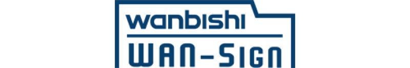 ワンビシアーカイブズが提供する電子契約サービス「WAN-Sign」