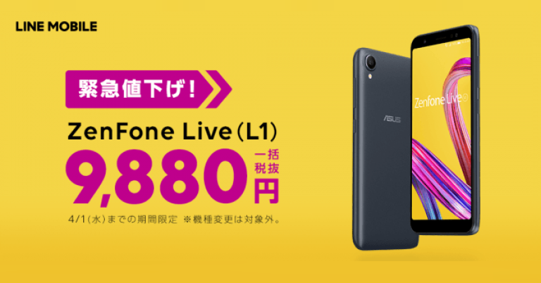 LINEモバイル株式会社のMVNO「LINEモバイル」で実施していたキャンペーンにおいて、ZenFone Live(L1)をさらに値下げし、一括9,880円で販売する 3月10日(火)〜4月1日(水)の期間限定