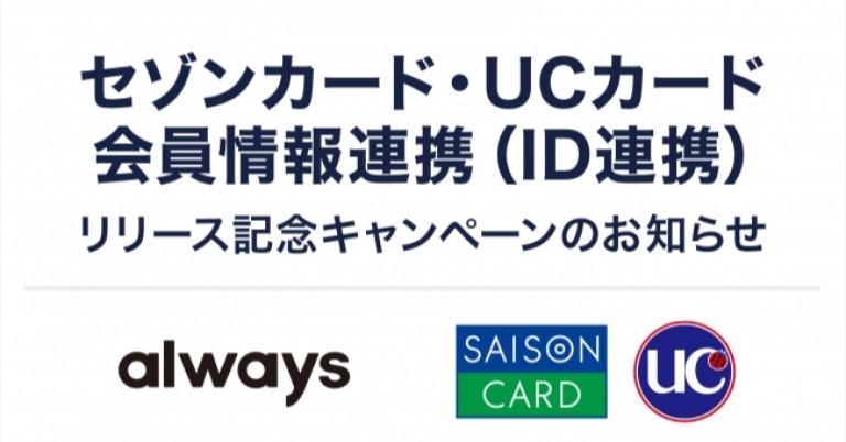 イジゲン株式会社が運営するalwaysと株式会社クレディセゾンのカード会員情報を連携(ID連携)しalwaysとクレディセゾンの加盟店拡大と相互送客を強化