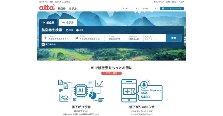 株式会社atta、世界中の宿泊施設や航空券を検索できるサービスのWeb版をリリース