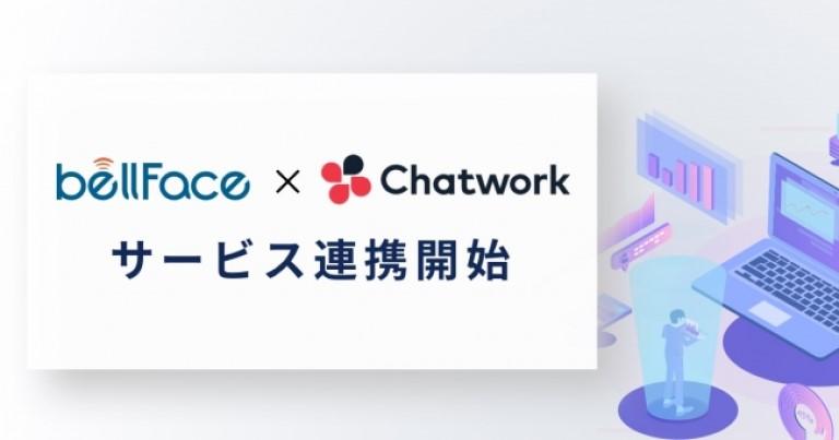 ベルフェイス株式会社が提供するオンライン商談システム「bellFace」と、Chatwork株式会社が提供するビジネスコミュニケーションツール「Chatwork」の連携機能の提供を3月25日(水)より開始