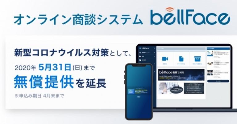 営業に特化したWeb会議システム「bellFace」新型コロナウイルス対策におけるテレワーク導入支援として、2020年5月31日(日)まで無償提供の延長を決定