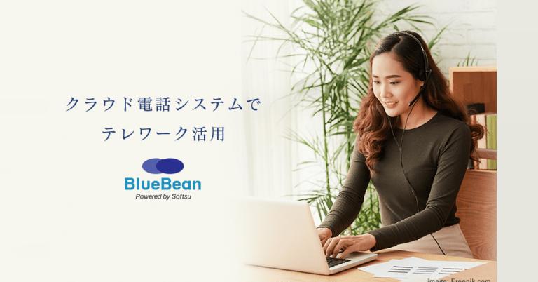 株式会社ソフツーが テレワーク支援でクラウド電話 BlueBean® を無償提供