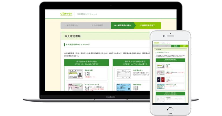 株式会社エー・ソリューションズが、Web上で総合取引口座の申込が可能となる『Web口座開設サービスシステム』をクローバー・アセットマネジメント株式会社に提供開始