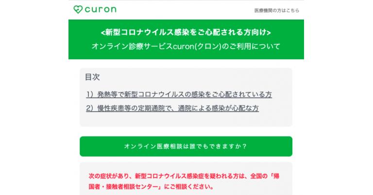 オンライン診療サービス「curon(クロン)」を運営する株式会社MICINが、オンライン診療/医療相談の実施医療機関等を示す特設ページを開設