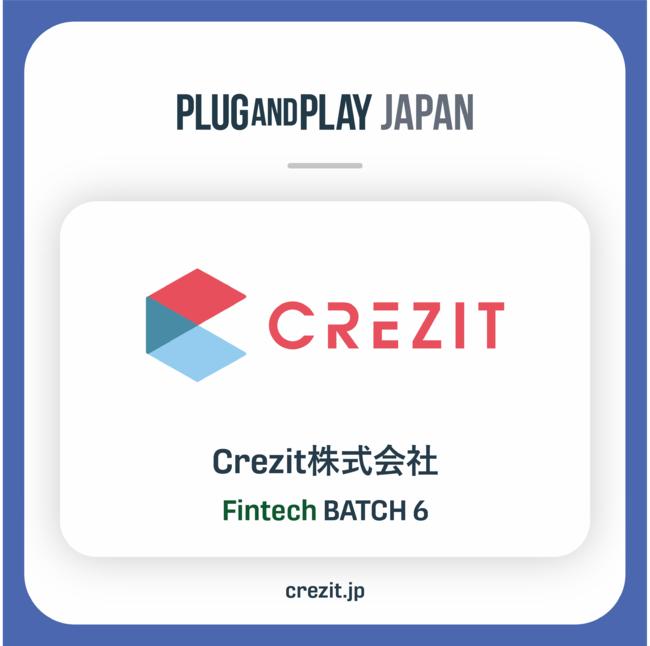 Plug and Play Japan「アクセラレータープログラム」
