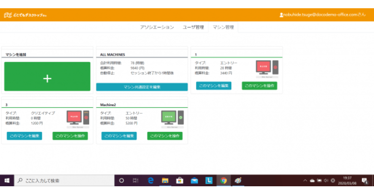 クラウド型仮想デスクトップサービス「どこでもデスクトップ」数百人規模の管理コンソールが登場