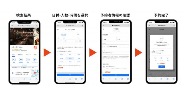 予約管理システム「ebica」が「Google で予約」でネット予約サービスの提供を開始