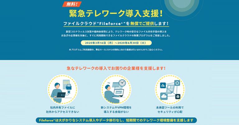 ファイルフォース株式会社が、テレワーク導入支援として社内外との安全なファイル管理・共有手段としてスピーディなテレワーク環境整備に貢献する、クラウドサービス「Fileforce」を6月30日(火)まで無償提供