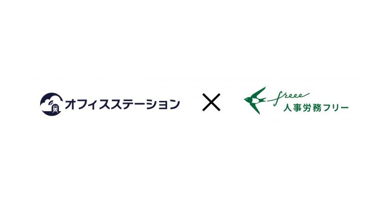 freee株式会社は、株式会社エフアンドエムの「オフィスステーション労務」との連携を開始し、社会保険・労働保険をe-GovとのAPI連携により電子申請が簡単に