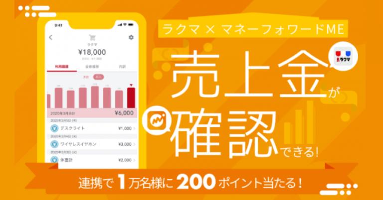 楽天のラクマ が マネーフォワードMEと機能連携を開始し、フリマアプリ初、家計簿アプリ上で入出金管理が可能に