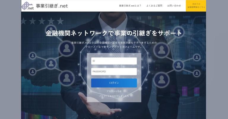 株式会社常陽銀行と事業引継ぎ.netのインクグロウ株式会社、事業承継支援で業務提携しM&Aのマッチングを強化
