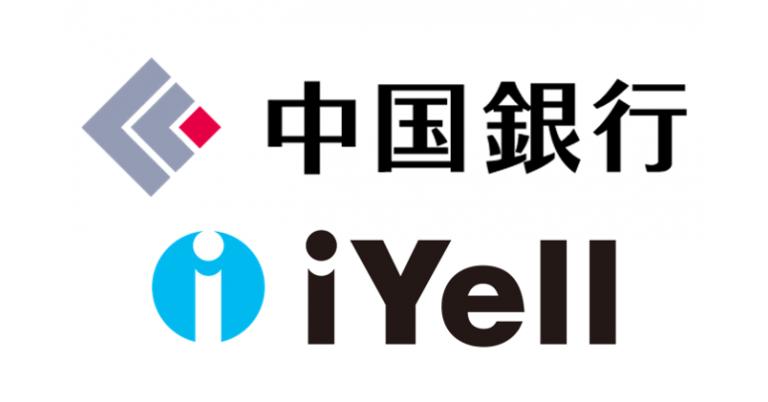 住宅ローンテック企業のiYell株式会社の子会社である住宅ローンの窓口株式会社が、中国銀行と提携し『iYell住宅ローンプラットフォーム』の提供を開始