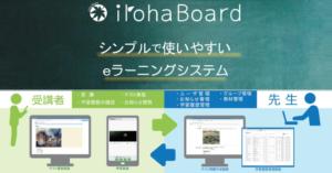 オンライン学習ができる eラーニングシステム iroha Board クラウド