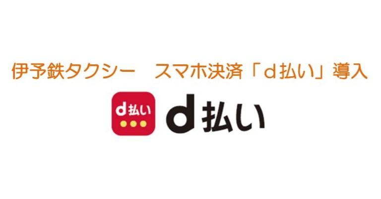 伊予鉄タクシー株式会社が、キャッシュレス決済の推進のため新たなスマホ決済サービス「d払い」を導入