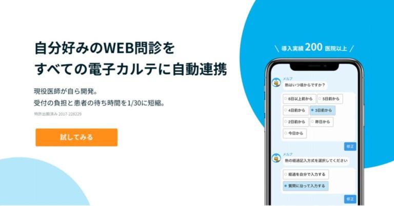 日本最大規模のレセプトデータベースを持ち健康保険組合の保有するデータの利活用を行う 株式会社JMDC、現役医師が創業した医療系スタートアップ企業株式会社flixyを買収