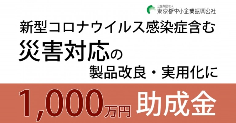 助成金 新型コロナウイルス感染症含む災害対応の製品改良・実用化に1,000万円