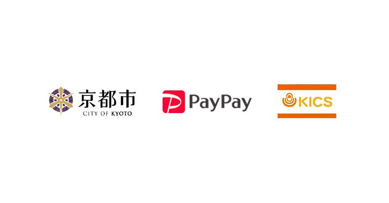 PayPay株式会社、京都市が、商店街でカード一括処理事業を行う任意組織である合同会社KICSとキャッシュレス化を推進する連携協定を締結