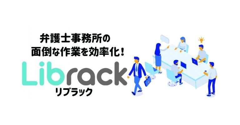 株式会社DSテクノロジーズが、業務の効率化を目的に弁護士事務所向けに開発された、顧客と事件を結び付けて一元管理するシステム「Librack」を開始