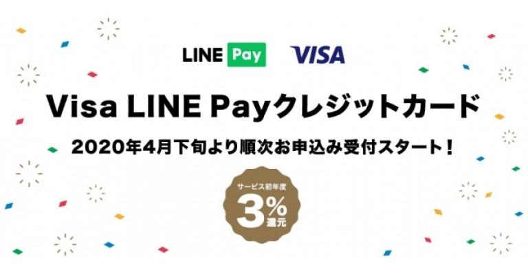 LINE Pay株式会社、ビザ・ワールドワイド・ジャパン株式会社、三井住友カード株式会社の3社が、2020年4月下旬より「Visa LINE Payクレジットカード」のお申込み受付スタート