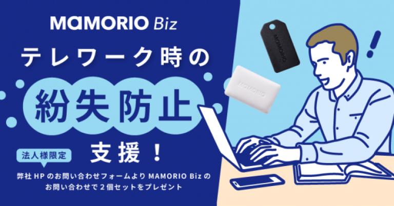 テレワークのリスク、紛失防止デバイス「MAMORIO」を無償提供