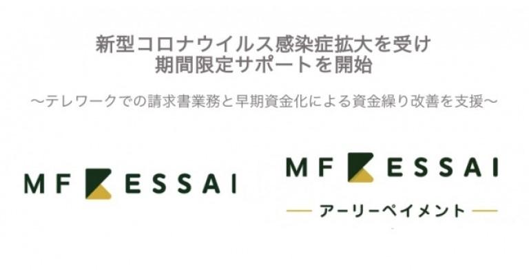 テレワークでの請求書業務と資金繰り改善を支援、MF KESSAI の期間限定サポートを開始