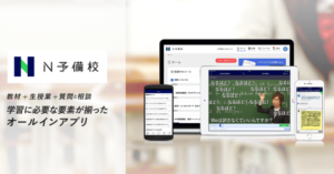 N高のオンライン授業を無料開放を 3/1 から無償提供 開始
