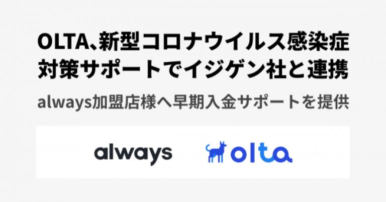 クラウドファクタリングのOLTA株式会社とサブスクリプションプラットフォーム always LUNCH/CAFE/BAR を運営するイジゲン株式会社が連携