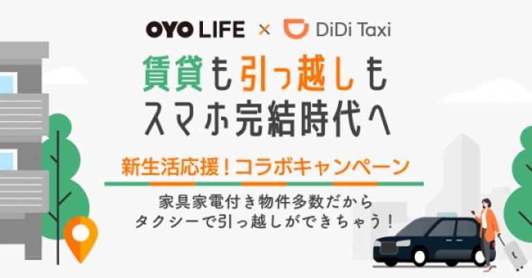 貸契約も引っ越しもスマホ完結時代へ、「OYO LIFE」を運営するOYO TECHNOLOGY&HOSPITALITY JAPAN 株式会社と「DiDi」を運営するDiDiモビリティジャパン株式会社が、割引料金で利用できる「OYO LIFE x DiDi 新生活応援!コラボキャンペーン」を3月18日より開始