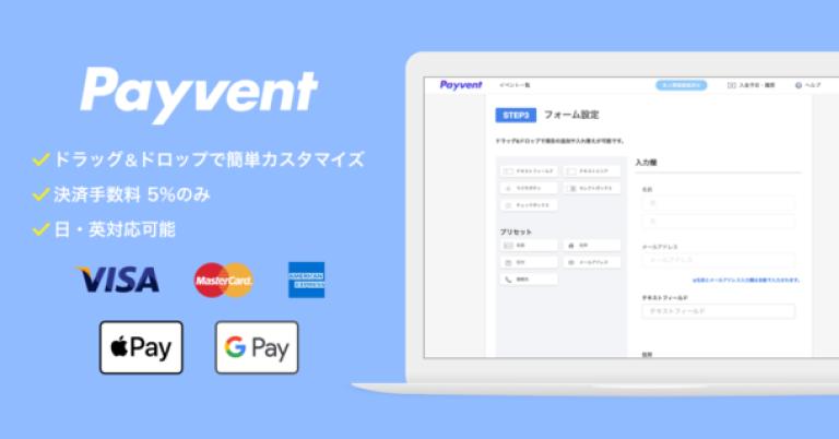 株式会社Urbsが運営する国際会議・学会やセミナー等のイベントを対象とした決済・参加登録サービス「Payvent(ペイベント)」にてGoogle PayとApple Payが利用可能に