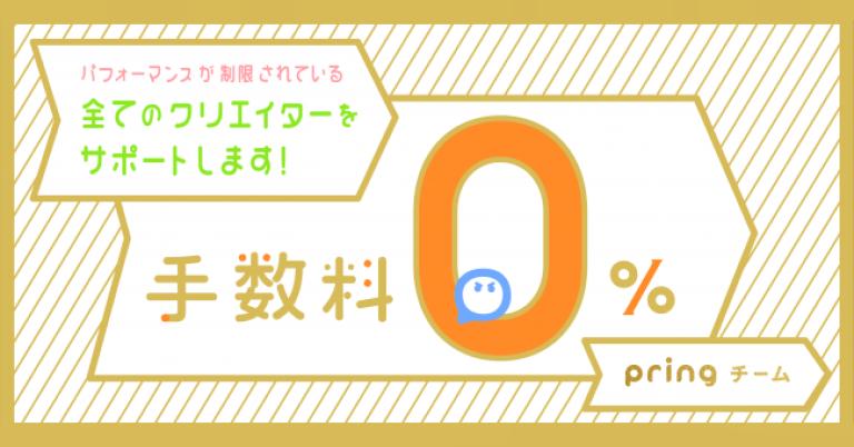スマホ送金・投げ銭アプリの pring(プリン)が手数料を0円に~新型コロナ対応として本日3/4から