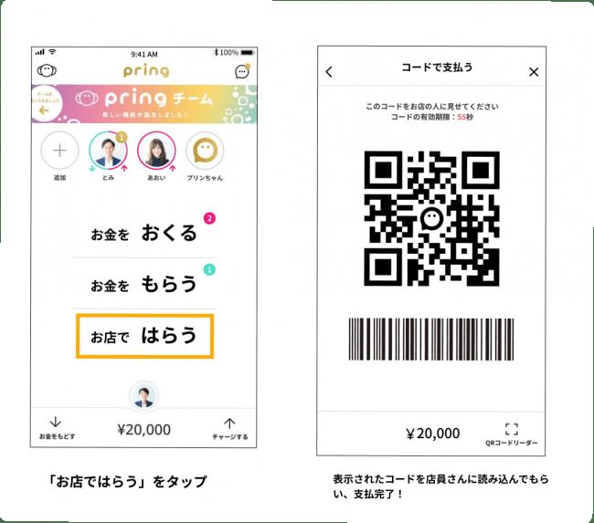 投げ銭アプリ「pring(プリン)」について