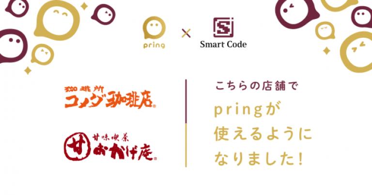 投げ銭アプリ「pring(プリン)」は、JCB決済スキーム「Smart Code(スマートコード)」導入店舗である株式会社コメダホールディングスの コメダ珈琲店 おかげ庵 で利用可能に