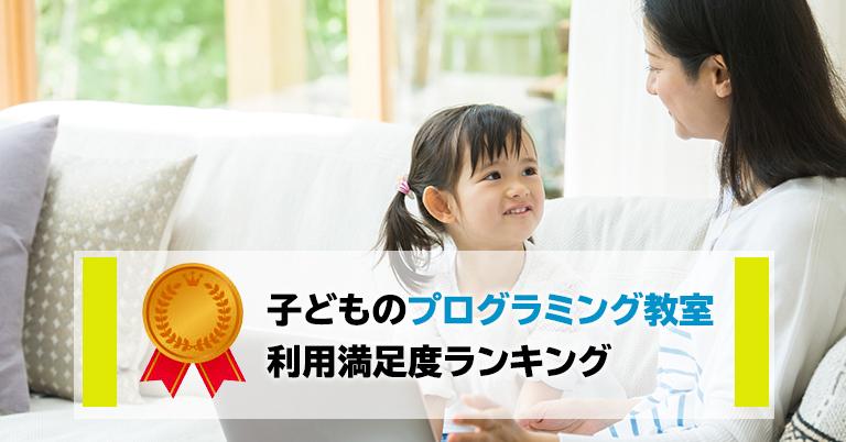 2020年1月~2月 ママが選ぶ子どものプログラミング教室、利用満足度ランキングトップは「ヒューマンアカデミーロボット教室・こどもプログラミング教室」