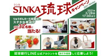 りゅうぎんカード加盟店応援企画「SINKA琉球キャンペーン 2021 Winter」