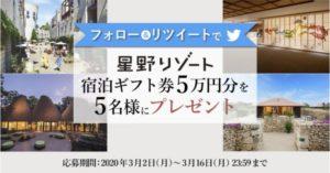 セゾンカード『星野リゾート宿泊ギフト券5万円分』が当たるTwitterキャンペーンを本日より開始