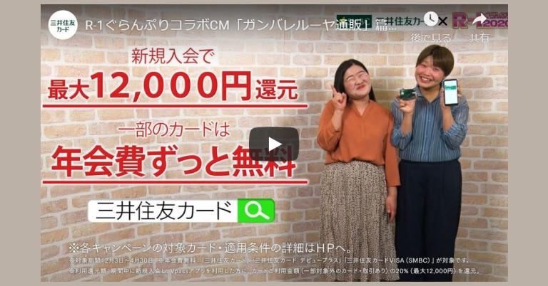 三井住友カード、人気お笑いコンビ「ガンバレルーヤ」を起用した「R-1ぐらんぷり」コラボCMを制作