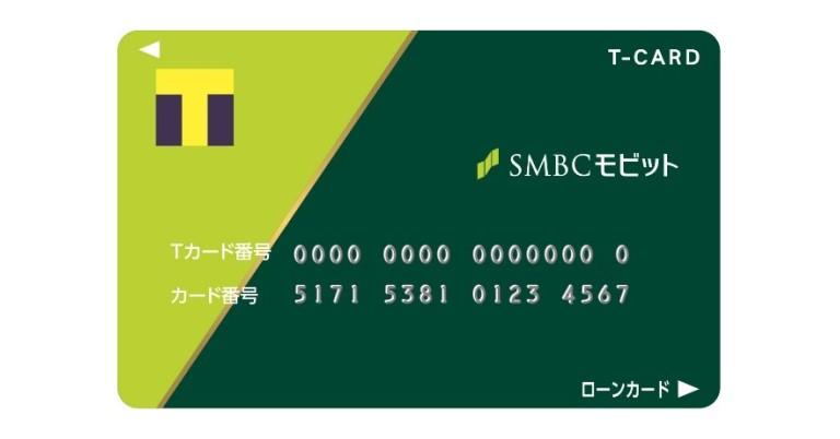 株式会社SMBCモビットと株式会社Tポイント・ジャパンが、SMBCモビットのカードローン返済でTポイントが貯まるサービスを開始