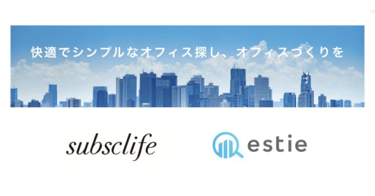 家具のサブスクsubsclife とオフィス移転プラットフォームestie(エスティ)が提携