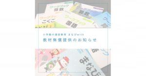 小学館の通信教育サービス『まなびwith』を2020年3月2日より無料提供