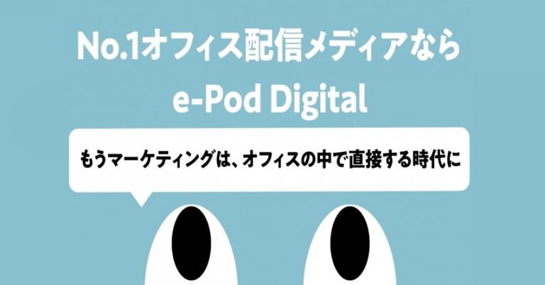 TAAS株式会社のオフィスサイネージNo.1媒体「e-Pod Digital」サービス開始わずか約1年間で月間リーチ数100万人を突破