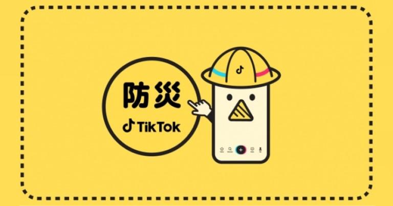 ショートムービープラットフォーム「TikTok(ティックトック)」が「防災TikTok」の第一弾として、気象庁監修のもと制作した防災啓発動画をTikTokで発信
