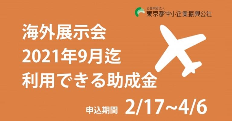 公益財団法人東京都中小企業振興公社が、市場開拓助成事業(成長産業分野の海外市場開拓助成)の申請申込を4月6日(月)まで実施。都内中小事業者等の自社製品の販路開拓を行うため、展示会出展等に必要となる経費の一部を助成する